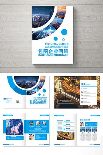Atmospheric real estate financial technology Brochure design#pikbest#templates