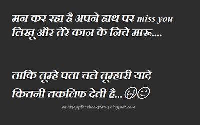 Faadu #Attitude #Missyou Status for whatsapp facebook