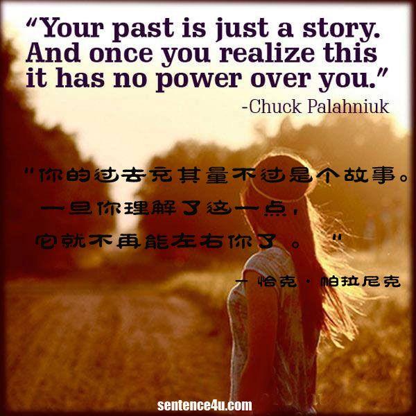 你的过去充其量不过是个故事。一旦你理解了这一点,它就不再能左右你了 - 恰克·帕拉尼克。 | 你的过去充其量不过是个故事。一旦你理解了这一点,它就不再能左右你了 - 恰克·帕拉尼克。