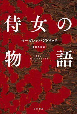 Handmaid's Tale Japanese edition on Kindle, ca. 2001
