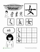 Escribir caracteres chinos: 'Mujer'  todas http://www.education.com/worksheets/first-grade/chinese/