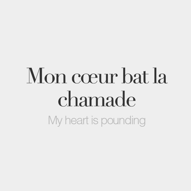 Mon cœur bat la chamade | My heart is pounding | /mɔ̃ kœʁ ba la ʃa.mad/  Fun fact: 'Chamade' is another name for 'roulement de tambour' (drum roll) so literally, this expression means 'my heart is beating like a drum roll'.