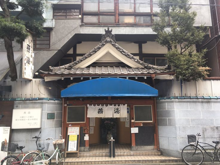 """超宇宙意思大権現三千大千世界乃玉者幽月 on Twitter: """"東京で風呂に入れるトコ探してたら、ええ銭湯発見したので行って来た!! 朝の6時から開いてる上野の燕湯は有形文化財の建物で、ちょっと小振りな内装やけど、ペンキ絵の富士山とかあるレトロな湯殿に、ボチボチ熱めの湯がコレまた乙な感じでござんした!! そんで東京の人は早風呂やね。。。 https://t.co/7vgOMV0gvi"""""""
