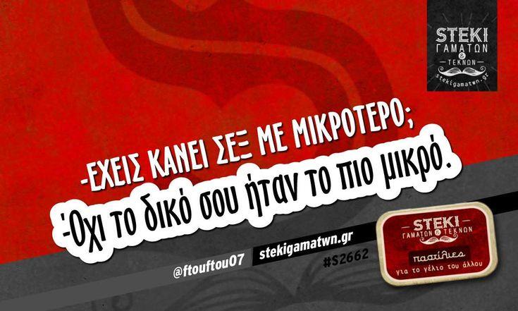 Έχεις κάνει σεξ με μικρότερο @ftouftou07 - http://stekigamatwn.gr/s2662/