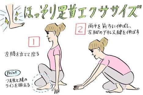 キュッと引き締まった細い足首に憧れますよね。今回は30秒でむくみを解消し、ほっそりした足首を作れるエクササイズを紹介します。「ペタペタ歩き」によって足首の関節が固くなっている人にも有効ですよ♪