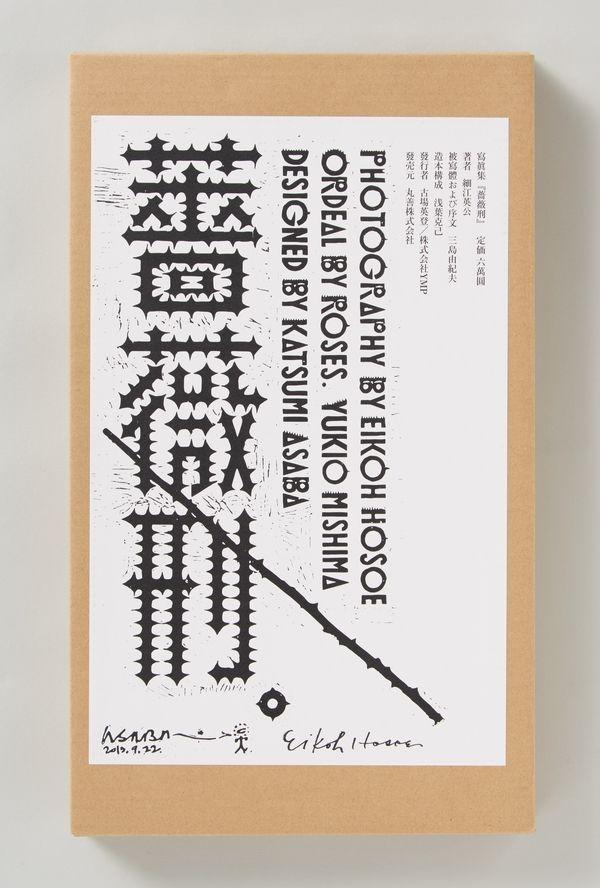 YMP「薔薇刑」のブック&エディトリアル art director: 浅葉克己 Katsumi Asaba