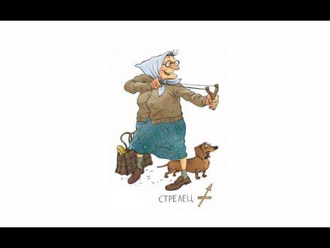 Гороскоп для Стрелец: гороскоп для женщин и гороскоп для мужчин. Гороско...