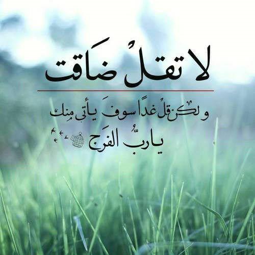 صور عن الفرج رمزيات وخلفيات لأدعية الفرج ميكساتك Beautiful Quran Quotes Islamic Quotes Wallpaper Islamic Love Quotes