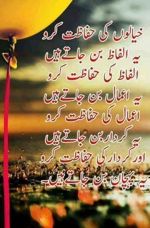 Pin by Khushi S on Khushi S | Urdu words, Urdu quotes, Poetry quotes