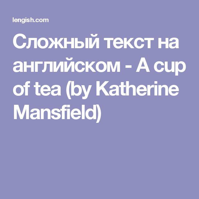 a cup of tea by katherine mansfield essay An analysis of rosemary fell, the protagonist in katherine mansfield's short story a cup of tea, and the themes she represnts (2003, december 11.