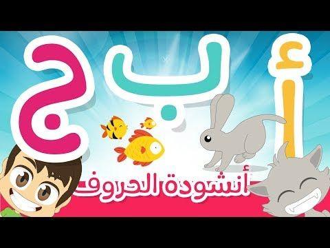 أغنية الحروف الأبجدية العربية للأطفال بدون موسيقى أنشودة حروف الهجاء نشيد تعليم الحروف Youtube Arabic Alphabet Alphabet Songs Kids Songs