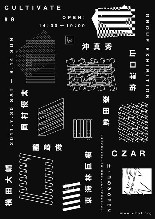 Japanese Poster: Cultivate. Group Exhibition. Kei Sakawaki. 2011