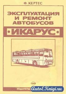"""Эксплуатация и ремонт автобусов """"Икарус"""""""
