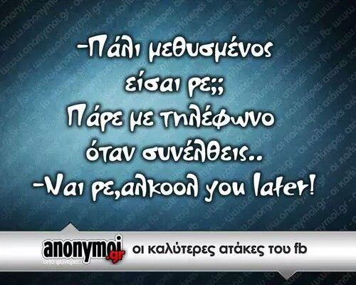 Αλκοόλ you later!!!