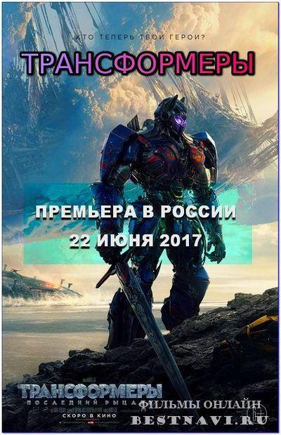 Трансформеры: Последний рыцарь / Transformers: The Last Knight (2017) #Боевик #фантастика #фильмы #новости