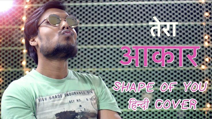 तेरा आकार | Shape Of You Hindi Cover | Ed Sheeran | Subodh Thakar