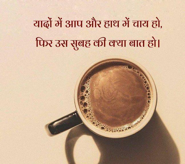 New बेस्ट चाय पर शायरी और स्टेटस - Chai Shayari & Chai Status in Hindi |  Chai quotes, Tea quotes, Tea lover quotes