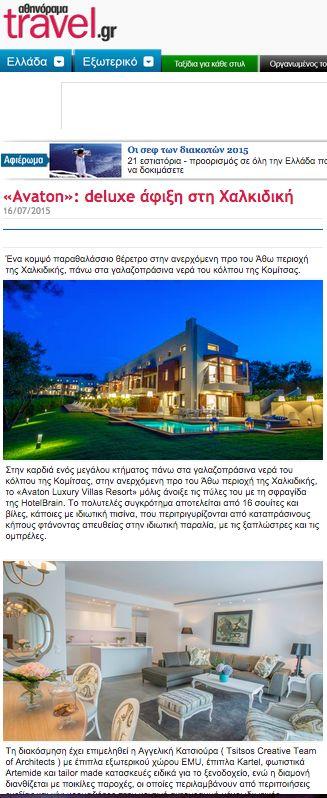 Άρθρο για το Avaton Luxury Villas Resort στο athinorama.gr . Διαβάστε περισσότερα: http://www.athinorama.gr/travel/travelideas/articles.aspx?artid=2508355