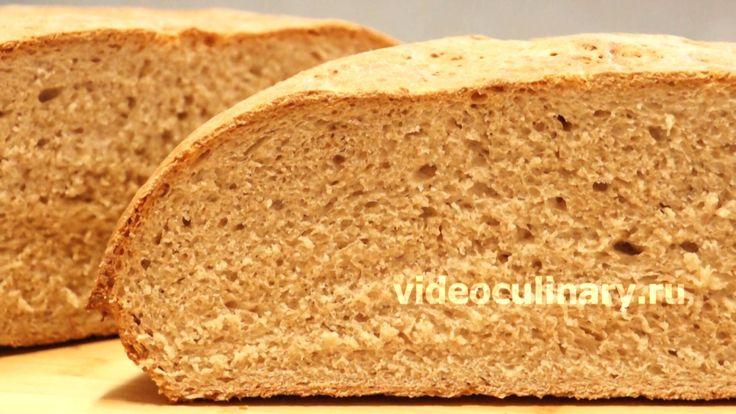 Этот хлеб может испечь легко тот, кто впервые пробует себя на этом поприще. Видео и Фото рецепт Хлеба для начинающих с цельной мукой от Бабушки Эммы