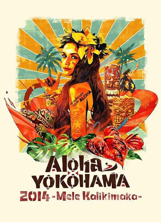 DRAGON76 has created these posters for the Winter ALOHA YOKOHAMA festival ( Mele kalikimaka). The festival runs from 19th DEC, 20th (SAT), 21 (Sun.) in Yokohama, Japan.   3 days of live upbeat music to fend off the winter blues.