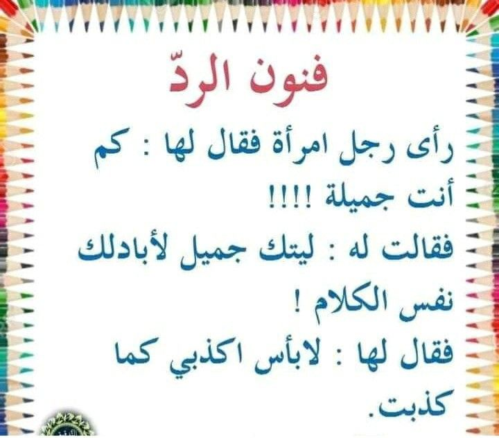 Pin By Ghada Kat On اضحك Quotes Sayings Math