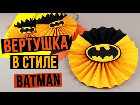 Как сделать вертушку из бумаги своими руками?Такая самодельная вертушка из бумаги станет отличным декором вечеринки или дня рождения бэтменопоклонника! #бэтмен #самодельнаявертушка #вертушкавстилебєтмен
