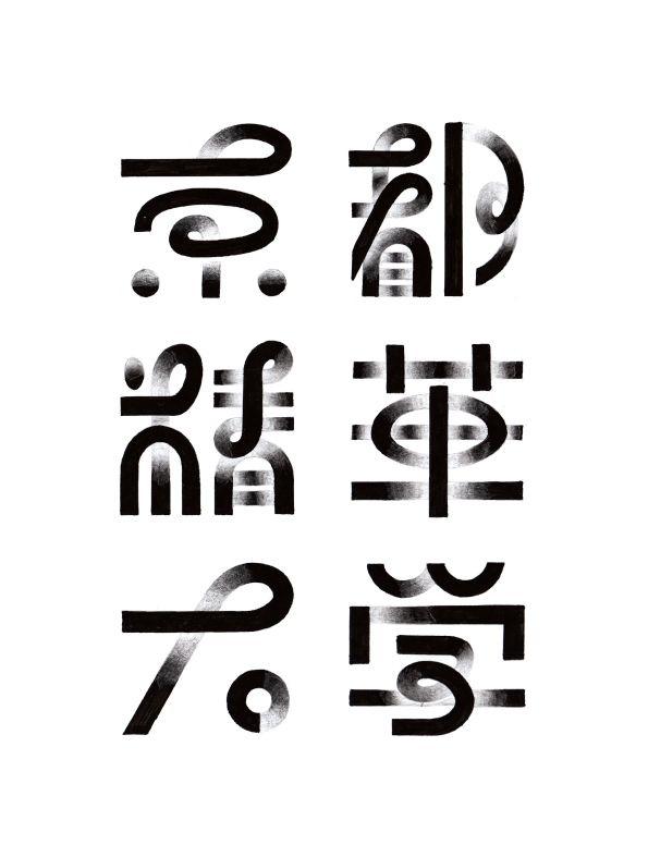KYOTOSEIKA interesting Japanese typography