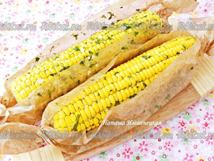 Вкусная и ароматная кукуруза, запеченная в духовке, готова.