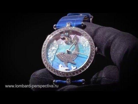 """часы Van Cleef & Arpels в ломбарде """"ПЕРСПЕКТИВА"""""""