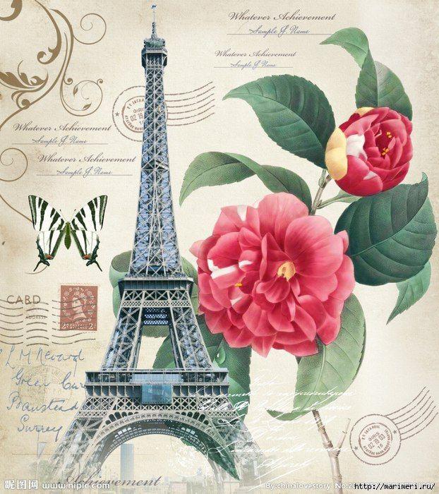 Париж картинки открытки, картинках