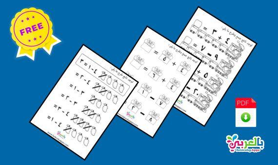 اوراق عمل رياضيات رياض اطفال تمارين على الجمع والطرح بالعربي نتعلم Math Arabic Worksheets Worksheets