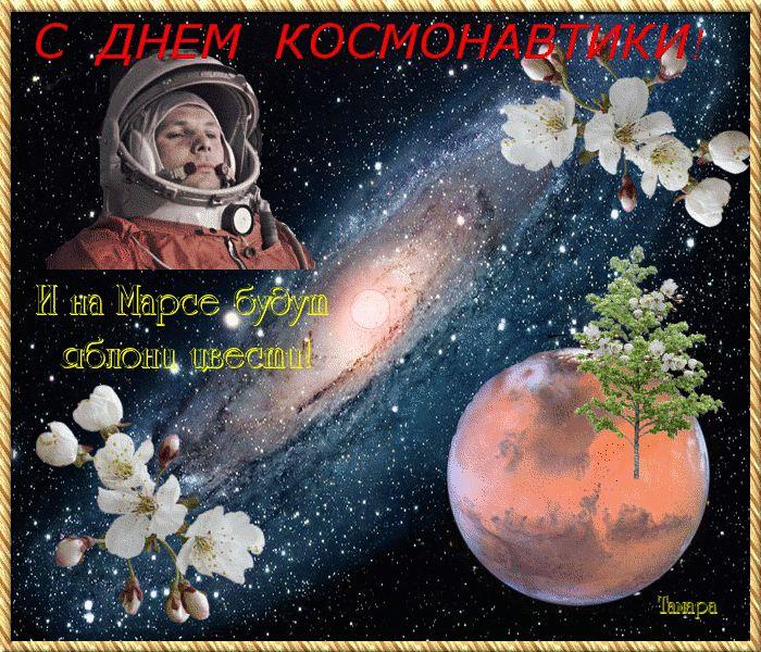 12 апреля - День космонавтики (интересные факты и фото) » Женский Мир