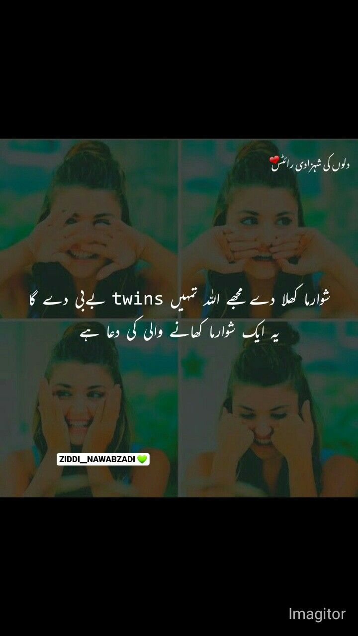 Urdu Funny Quotes Fun Quotes Funny Cute Quotes For Girls