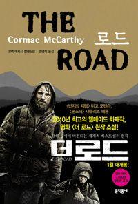 [로드] 코맥 매카시 지음 | 정영목 옮김 | 문학동네 | 2008-06-10 | 원제 The Road