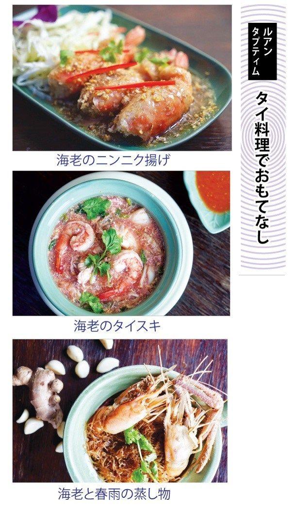 日本から来た人を連れて行くのにもよいタイ料理店「ルアン・タプティム」