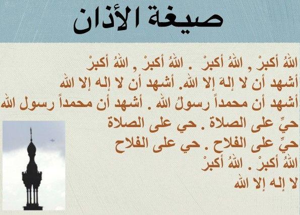 صيغة الاذان Arabic Calligraphy Allah
