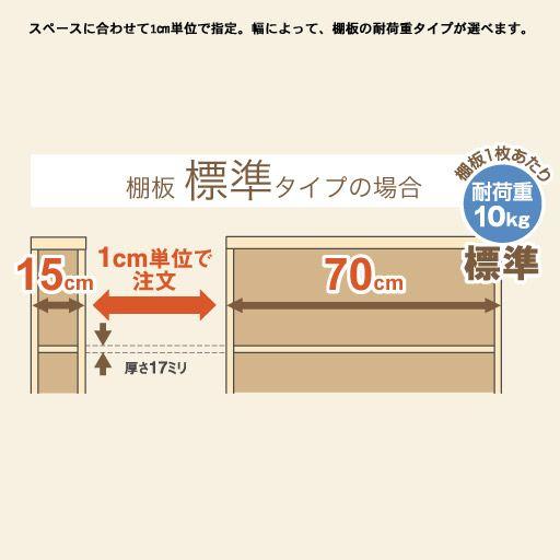 セシールの【棚板標準タイプ】オーダーラック 幅15~70×高さ49×奥行19(スリム) 4,628円~7,200円の販売ページです。初めてのご注文は全商品送料無料ほか、ポイントサービスや豊富なお支払い方法でお手軽・安心なショッピングをお楽しみいただけます。【ネット限定】高さ49cm×奥行19cmのセミオーダー収納ラック。幅は15~70cmの範囲内から1cmピッチで選べます。