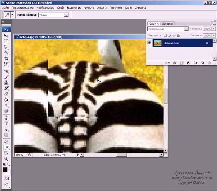 Урок 2 Фотошоп с нуля от Зинаиды Лукьяновой