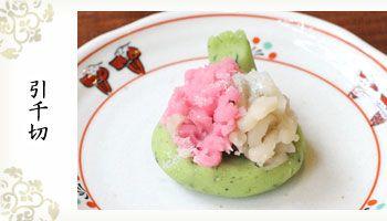 引千切 |   2014年02月25日 幸運と健康を願い、 宮中で女の子に手でちぎって 分け与えた餅に由来しております。 よもぎ入りこなし、粒あん入り きんとん製でございます。| 奈良町の和菓子屋  寧楽菓子司 中西与三郎| 奈良県