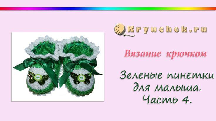 Вязание крючком зеленых пинеток для малыша. Часть 4 (Crochet green boote...