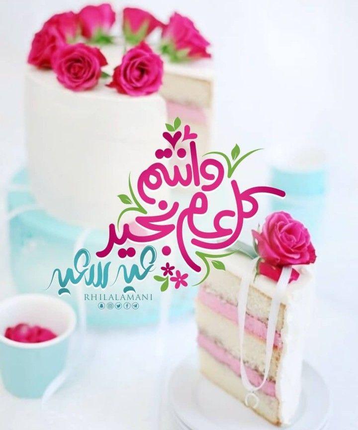 Pin By Rose On عيد مبارك Eid Cards Eid Greetings Eid Mubarak