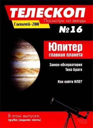 Телескоп. Посмотри на звезды № 16 (2014) Юпитер - главная планета