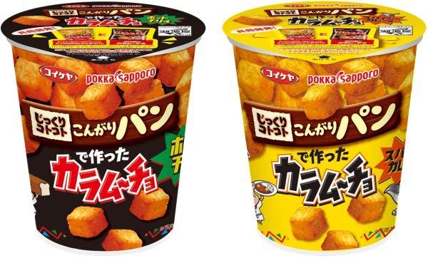 こっちはスープではなくスナック菓子  (左:ホットチリ味 右:スパイシーカレー味)
