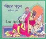 Khirer Putul by Abanindranath Tagore is a famous children's fantasy novel written in Bengali language. Considered as a masterpiece and landmark by writers in Bengali language children's literature the story revolves around a childless woman who creates doll using kheer (solidified milk cream) which eventually turns into a real boy.