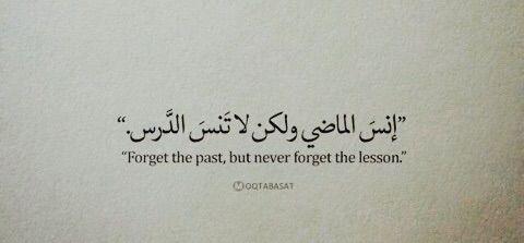 Image via We Heart It #arabic #forget #le #lesson #life #past #quote #اقتباس #الماضي #درس #كلمات