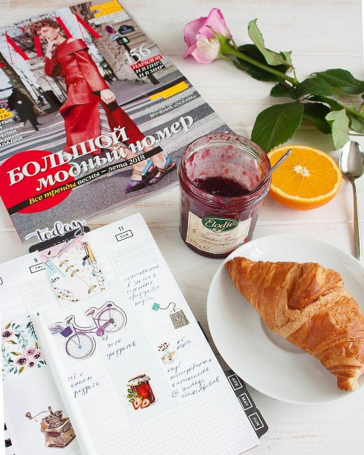 Grazia и поздний завтрак