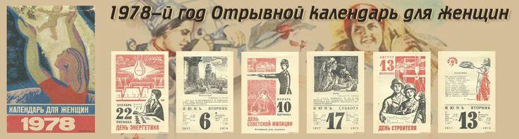 Календарь для женщин, 1978. Игры, игрушки и книги из детства СССР - http://samoe-vazhnoe.blogspot.ru/