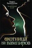 Запретный плод. Начните читать книги Гамильтон Лорел в электронной онлайн библиотеке booksonline.com.ua. Читайте любимые книги с мобильного или ПК бесплатно и без регистрации.