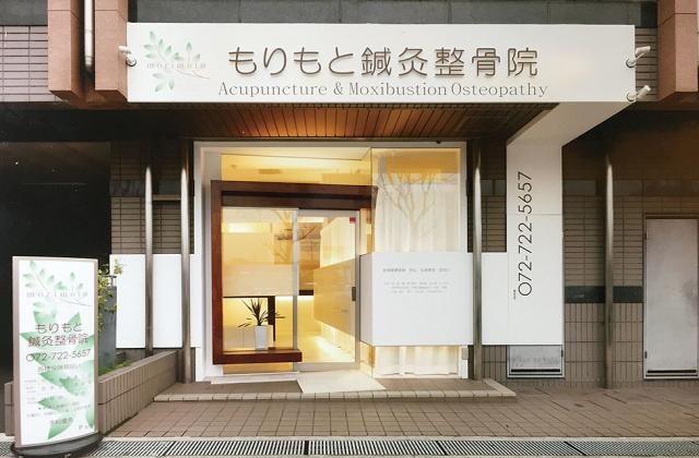 大阪府 もりもと鍼灸整骨院 - Google 検索