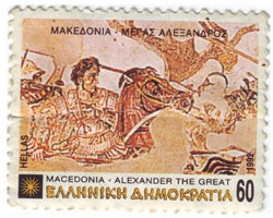 old greek stamp!visit Alexanders the Great home town ancient Veria Macedonia Greece